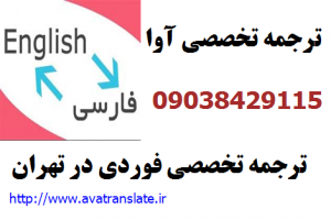 ترجمه تخصصی,ترجمه تخصصی فوری,ترجمه تخصصی فوری در تهران