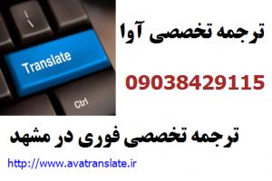 ترجمه تخصصی,ترجمه تخصصی فوری,ترجمه تخصصی فوری در مشهد