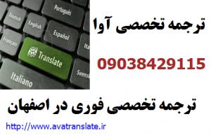 ترجمه تخصصی,ترجمه تخصصی فوری,ترجمه تخصصی فوری در اصفهان