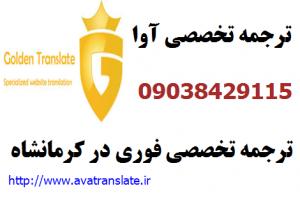 ترجمه تخصصی,ترجمه تخصصی فوری,ترجمه تخصصی فوری در کرمانشاه