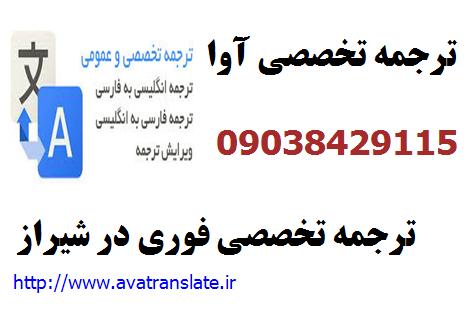 ترجمه تخصصی,ترجمه تخصصی فوری,ترجمه تخصصی فوری در شیراز