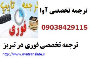 ترجمه تخصصی,ترجمه تخصصی فوری,ترجمه تخصصی فوری در تبریز
