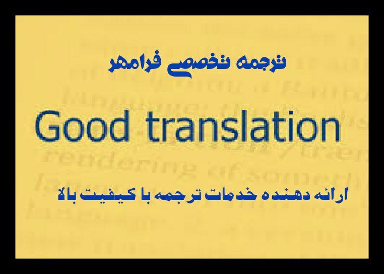 سفارش ترجمه تخصصی