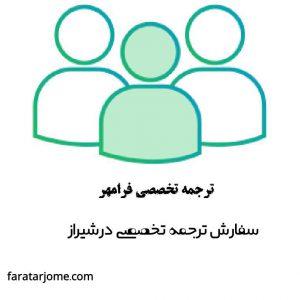 سفارش متون تخصصی آوا در شیراز