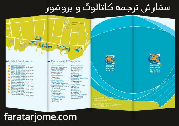سفارش ترجمه کاتالوگ و بروشور از تمامی نقاط ایران