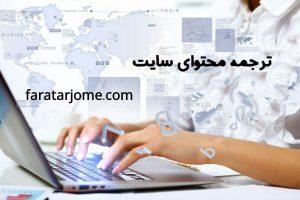 ترجمه انگلیسی به فارسی و فارسی به انگلیسی سایت