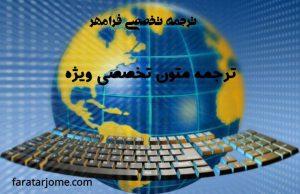 سفارش ترجمه تخصصی ویژه در تمامی رشته ها