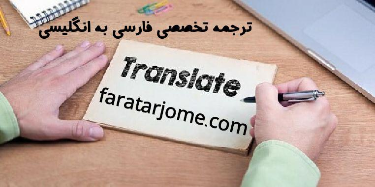 سفارش ترجمه تخصصی فارسی به انگلیسی درتمامی رشته ها
