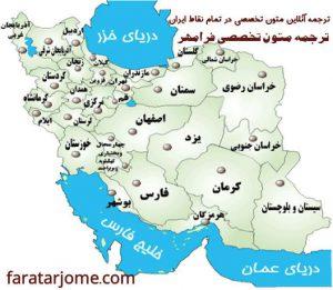ترجمه انلاین در شهرهی ایران