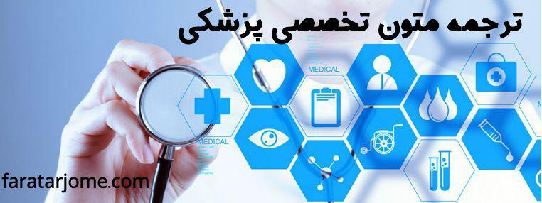 سفارش ترجمه تخصصی متون پزشکی و پیرا پزشکی
