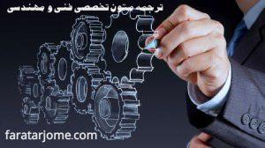 سفارش ترجمه انلاین فنی و مهندسی