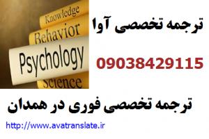 ترجمه تخصصی,ترجمه تخصصی فوری,ترجمه تخصصی فوری در همدان