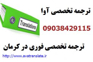 ترجمه تخصصی,ترجمه تخصصی فوری,ترجمه تخصصی فوری در کرمان