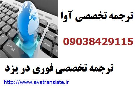 ترجمه تخصصی,ترجمه تخصصی فوری,ترجمه تخصصی فوری در یزد