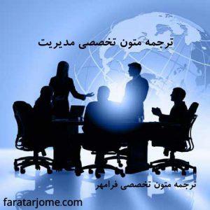 سفارش ترجمه تخصص رشته مدیریت در تمام گرایش ها