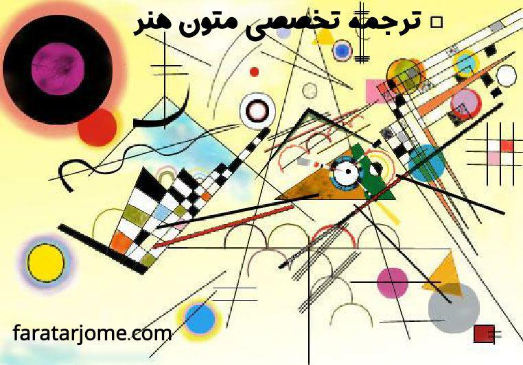 ترجمه متون تخصصی هنر