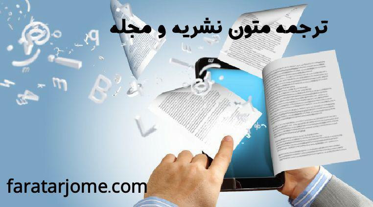 ترجمه مجله و روزنامه و خبر