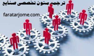 ترجمه متون تخصصی صنایع در تمام گرایش ها