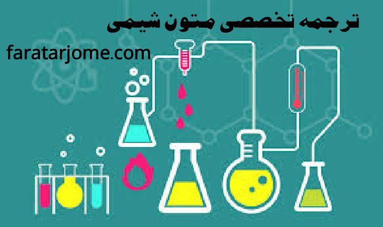 ترجمه تخصصی متون شیمی