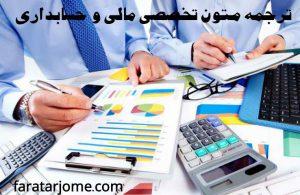 ترجمه متون حسابداری