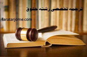 ترجمه تخصصی متون حقوق درکلیه گرایش ها
