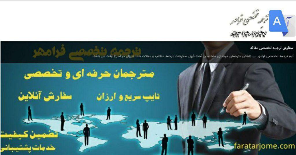 ترجمه تخصصی در تمامی رشته ها و هر نقطه از ایران