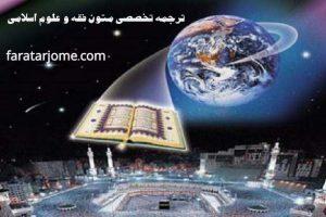 ترجمه تخصصی متون مذهبی و اسلامی