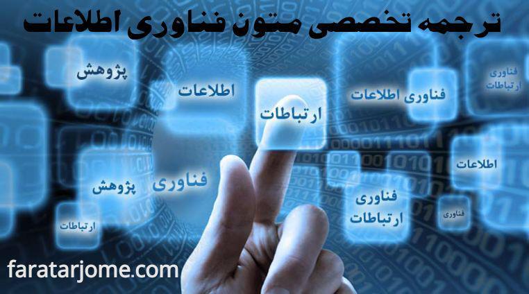ترجمه متون فناوری اطلاعات