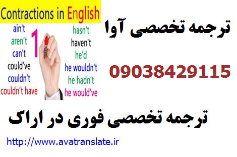 ترجمه تخصصی,ترجمه تخصصی فوری,ترجمه تخصصی فوری در اراک