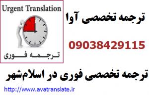 ترجمه تخصصی,ترجمه تخصصی فوری,ترجمه تخصصی فوری در اسلامشهر