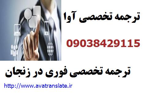 ترجمه تخصصی,ترجمه تخصصی فوری,ترجمه تخصصی فوری در زنجان
