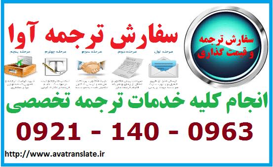 سفارش ترجمه تخصصی انگلیسی به فارسی
