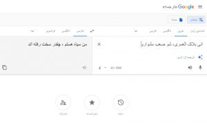 نمونه ترجمه اشتباه توسط گوگل ترنسلیت